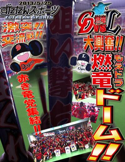 ずたスポ5月25日号 大興奮!!燃竜(もえドラ)ドーム!!