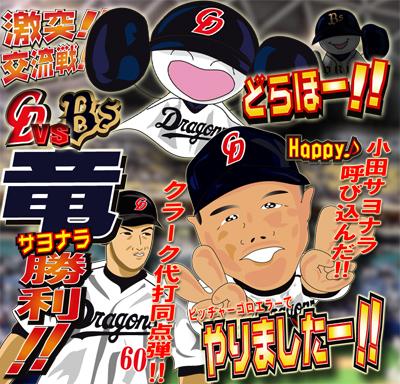 3・2・1やりましたー!!竜サヨナラ勝利!!Happy♪どらほー!!