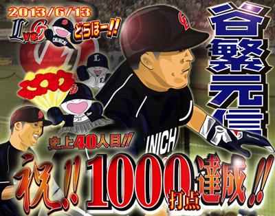 祝!!谷繁選手1000打点達成!!