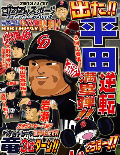 ずたスポ7月17日号 出た!!平田逆転満塁弾!!竜3位ターン!!