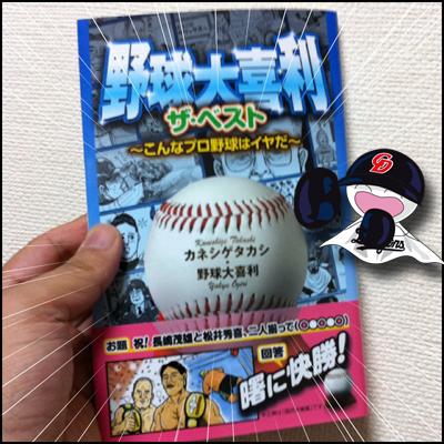 プロ野球 野球大喜利 ザ・ベスト 〜こんなプロ野球はイヤだ〜
