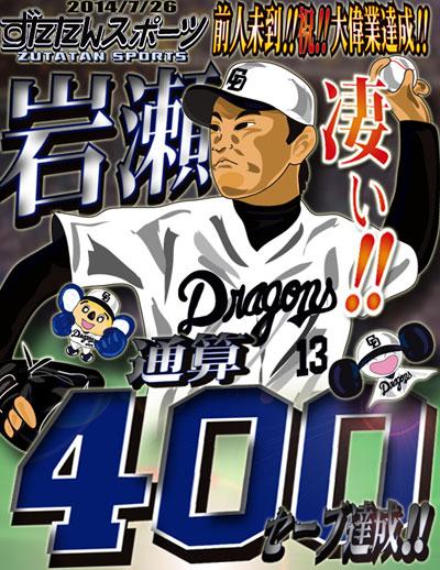 2014/7/26 岩瀬凄い!!通算400セーブ達成!!前人未到!!祝!!大偉業達成