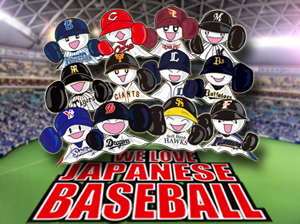 W300 WE LOVE JAPANESE BASEBALL!!