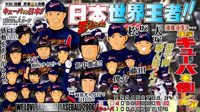 W400ずたスポ!2006年03月21日:2006WBC日本世界王者!!