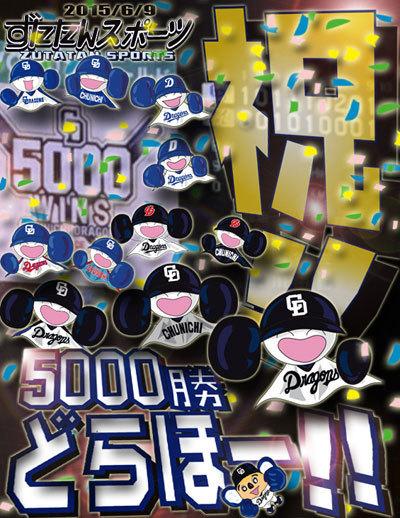 ずたスポ!祝!!5000勝どらほー!! 20150609