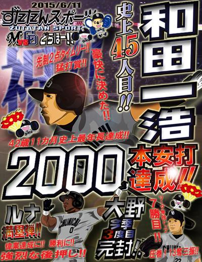 ずたスポ!和田一浩選手2000本安打達成!!ルナ満塁弾!!大野完封!!