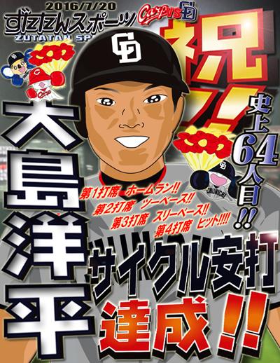 ずたスポ!!大島洋平サイクル安打達成!!20160720