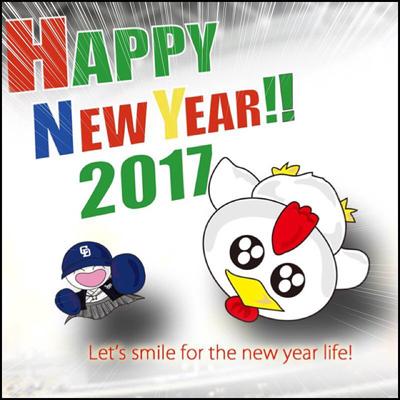 2017年あけましておめでとうございます!!