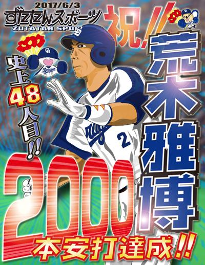 20170603ずたスポ 荒木雅博2000本安打達成