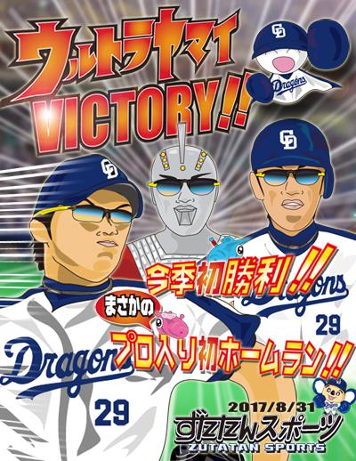 20170831ずたスポウルトラヤマイVICTORY!!