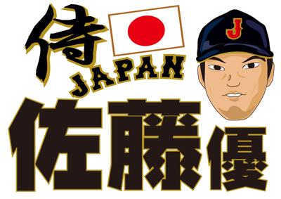 侍ジャパン佐藤優応援ボード