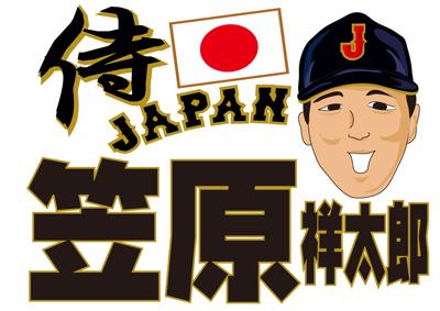 侍ジャパン笠原祥太郎応援ボード